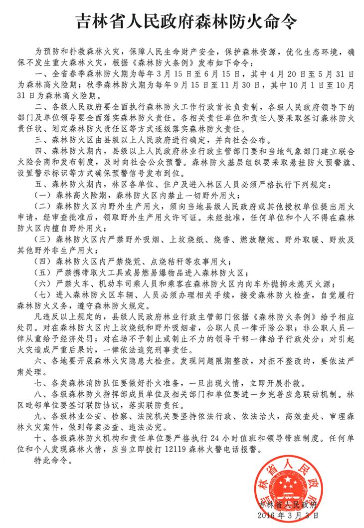 吉林省人民政府森林防火命令副本.jpg