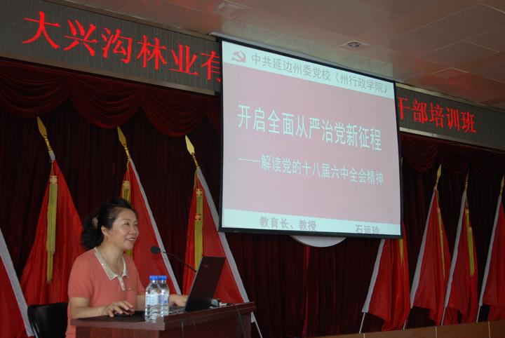【大兴沟林业】党委举办中层领导干部培训班 -延边林