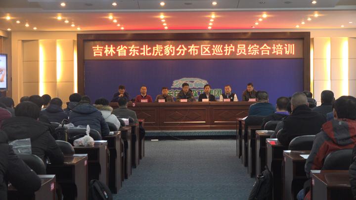 吉林省东北虎 豹分布区巡护员齐聚汪清局参加培训01.jpg