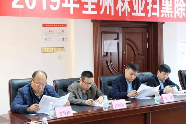 延边林业召开扫黑除恶专项斗争专题会议