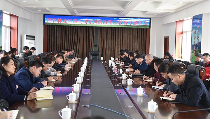 1-珲春林业有限公司召开党风廉政警示教育专题会议.jpg