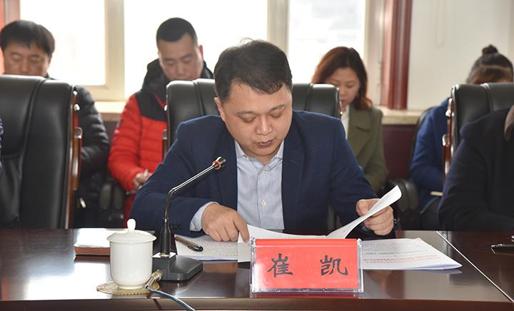 4-公司纪委书记崔凯主持会议并讲话.jpg
