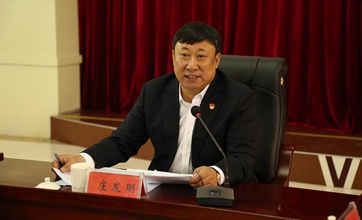 3.公司党委书记、董事长庄发明针对扫黑除恶专项斗争作重要讲话.jpg