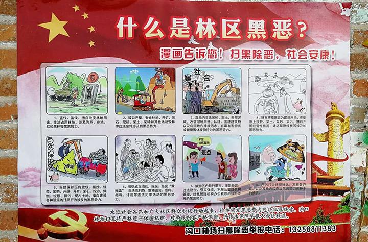 20.沟口林场用漫画形式宣传扫黑除恶相关知识.jpg