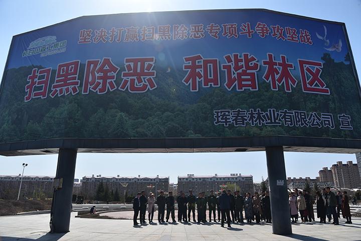 """20-珲春林区""""扫黑除恶""""专项斗争工作浓度、厚度不断加大、加深.jpg"""