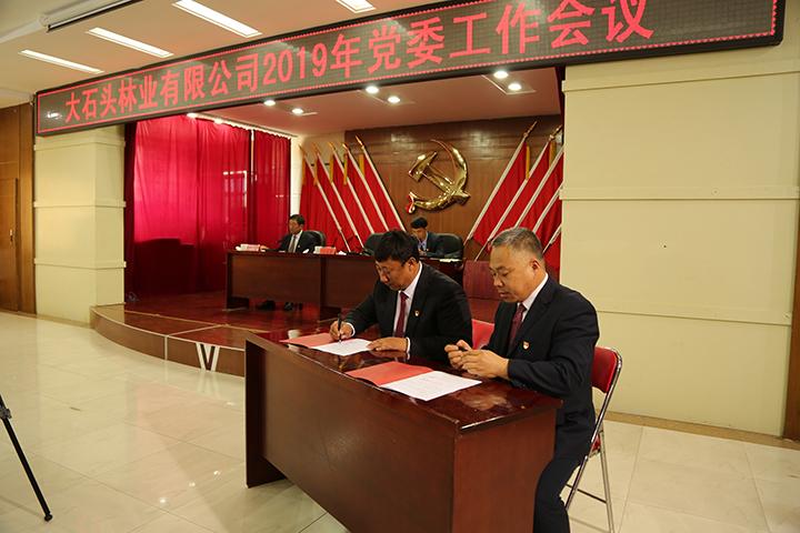 11签订了党建工作目标责任书.jpg