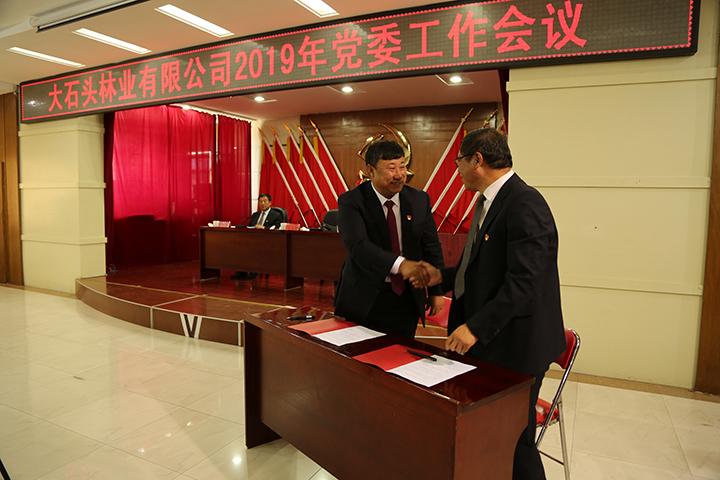 12签订了党建工作目标责任书.jpg