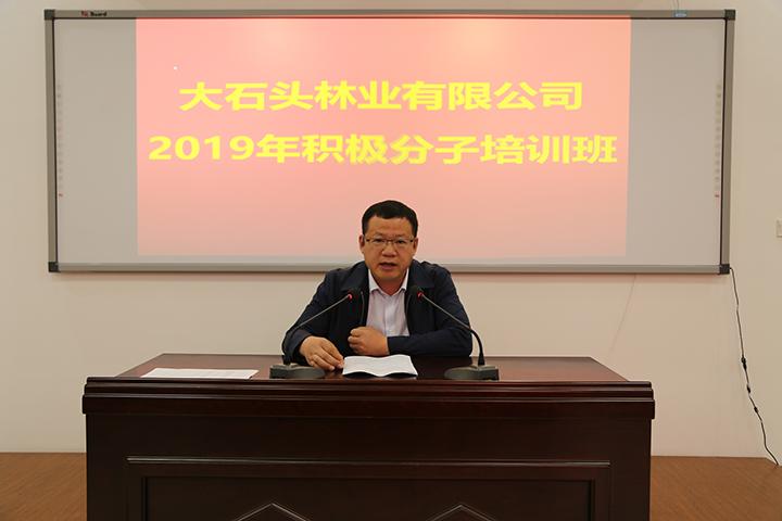 02公司党委常委、工作部部长牟云鹏出席开班仪式并讲话2.jpg