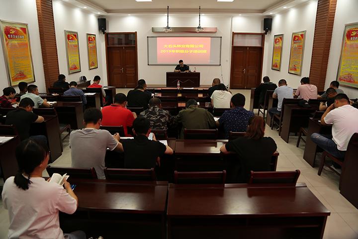 07党委组织员齐岩授课内容《十九大党章解读》2.jpg