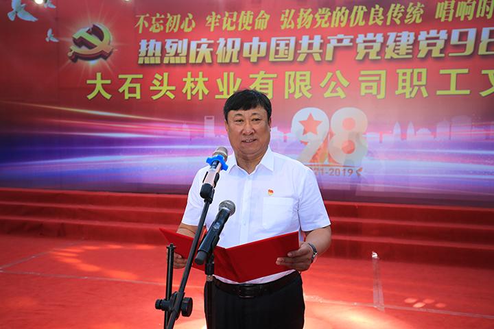 03公司党委书记、董事长 庄发明在开幕式上致辞.jpg